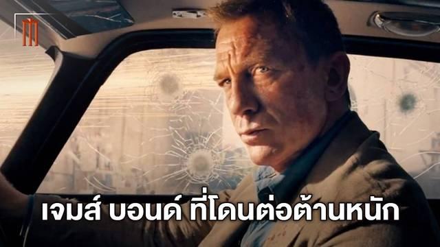 """""""แดเนียล เคร็ก"""" ย้อนเล่าถึงครั้งที่เขาเคยถูกต่อต้าน ตอนมารับบทเป็น 007 ครั้งแรก"""
