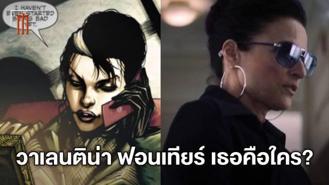 """รู้จัก """"วาเลนติน่า ฟอนเทียร์"""" ตัวละครพิเศษที่โผล่ใหม่ในหนัง """"Black Widow"""""""
