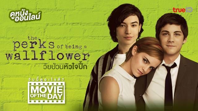 The Perks of Being a Wallflower วัยป่วนหัวใจปึ้ก 💚 หนังน่าดูประจำวันที่ทรูไอดี (Movie of the Day)
