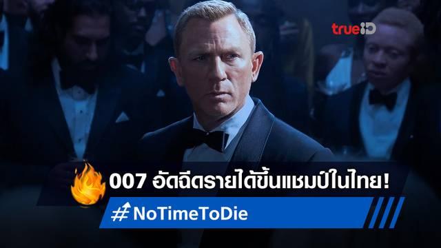 """อันดับหนังทำเงินเมืองไทย """"No Time to Die"""" เปิดตัวเพิ่มชีวิตชีวาให้พื้นที่โรงหนัง"""