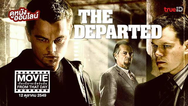 The Departed ภารกิจโหด แฝงตัวโค่นเจ้าพ่อ 🚨 หนังเรื่องนี้ฉายเมื่อวันนั้น (Movie From That Day)