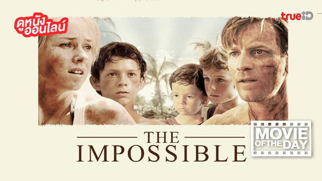 The Impossible 2004 สึนามิ ภูเก็ต แนะนำหนังน่าดูประจำวันที่ทรูไอดี (Movie of the Day)