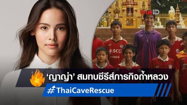 """""""ญาญ่า อุรัสยา"""" นำทัพดาราไทย เปิดตัวเล่นซีรีส์ """"Thai Cave Rescue"""" ภารกิจถ้ำหลวง"""