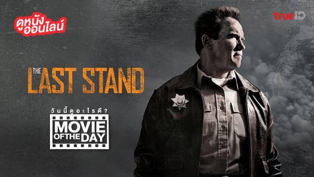 """""""The Last Stand นายอำเภอ คนพันธุ์เหล็ก"""" แนะนำหนังน่าดูประจำวันที่ทรูไอดี (Movie of the Day)"""