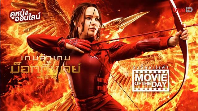 The Hunger Games: Mockingjay Part 2 🔥 หนังน่าดูประจำวันที่ทรูไอดี (Movie of the Day)