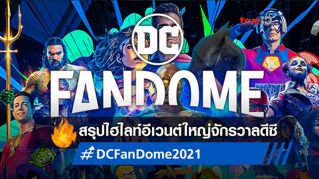 """ไฮไลท์เด่น """"DC FanDome 2021"""" อีเวนต์ใหญ่จักรวาลดีซี สรุปรวบตึงทั้งหมดไว้ที่นี่"""