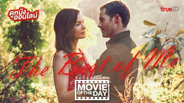 The Best of Me รักแรกตลอดกาล 💕 หนังน่าดูประจำวันที่ทรูไอดี (Movie of the Day)