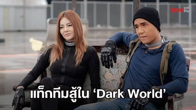 """ดิว อริสรา จับมือแท็กทีม นิว ชัยพล สู้เพื่อรอดในหนัง """"Dark World เกม ล่า ฆ่า รอด"""""""