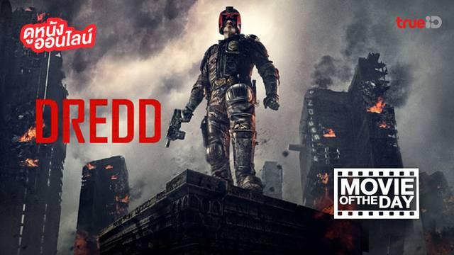 """""""Dredd  คนหน้ากากทมิฬ"""" แนะนำหนังน่าดูประจำวันที่ทรูไอดี (Movie of the Day)"""