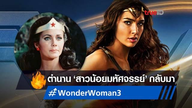 """ตำนาน 'ลินดา คาร์เตอร์' ยืนยันจะกลับมารับบทเดิมใน """"Wonder Woman 3"""""""
