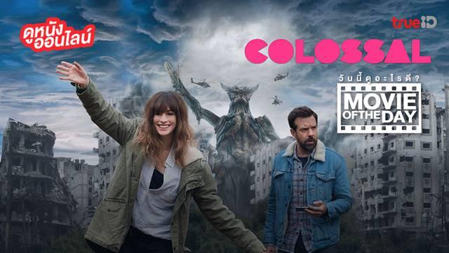"""Colossal"" แนะนำหนังน่าดูประจำวันที่ทรูไอดี (Movie of the Day)"