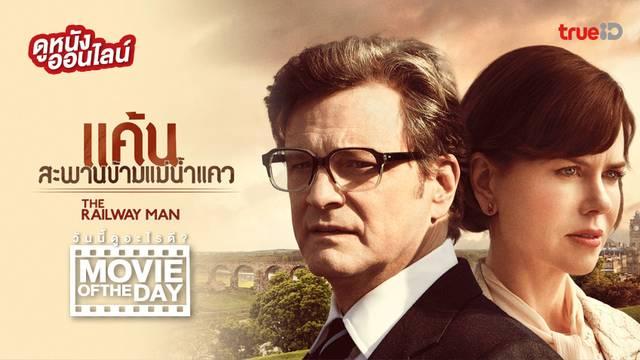 The Railway Man แค้นสะพานข้ามแม่น้ำแคว 🚂💥 หนังน่าดูประจำวันที่ทรูไอดี (Movie of the Day)