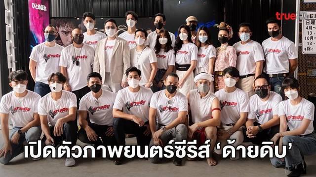 """ท็อป จรณ ชิมลางงานอิสระ นำทีมบวงสรวง """"ด้ายดิบ"""" ภาพยนตร์ซีรีส์ตำนานมวยไทย"""