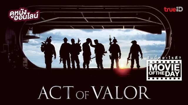 Act of Valor หน่วยพิฆาต ระห่ำกู้โลก หนังน่าดูประจำวันที่ทรูไอดี (Movie of the Day)