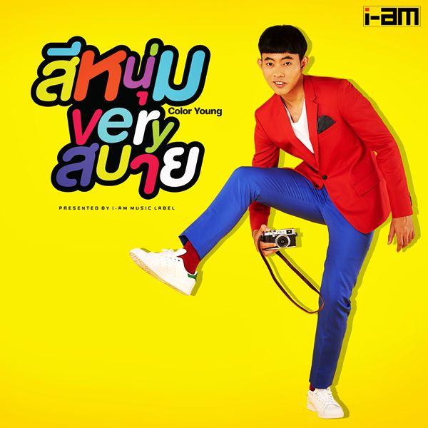 ได้เวลา สีหนุ่ม แล้ว! ฟังเพลงอารมณ์ดี Very สบาย จาก แชมป์ The Voice Thailand 3 กัน