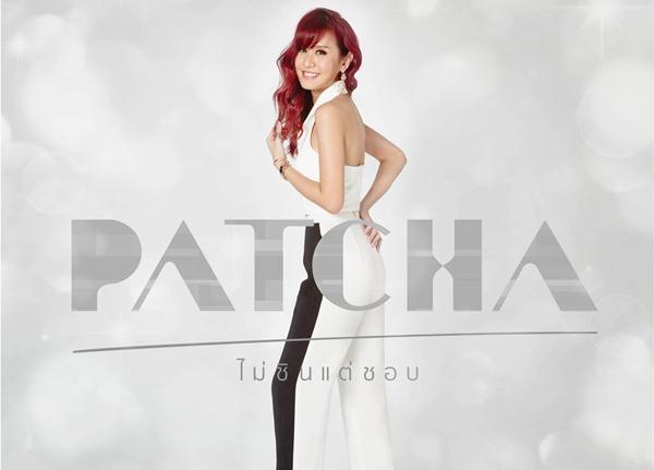 patcha ไม่ชินแต่ชอบ-cover