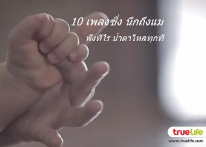10 เพลงซึ้ง นึกถึงแม่