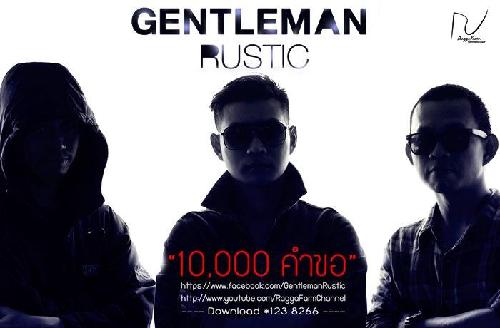 เพลง 10,000 คำขอ - Gentleman Rustic
