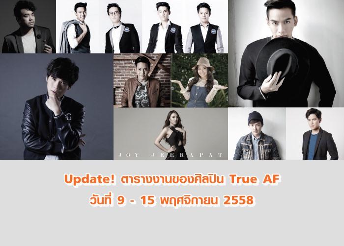 Update! ตารางงานของศิลปิน True AF วันที่ 9 - 15 พฤศจิกายน 2558