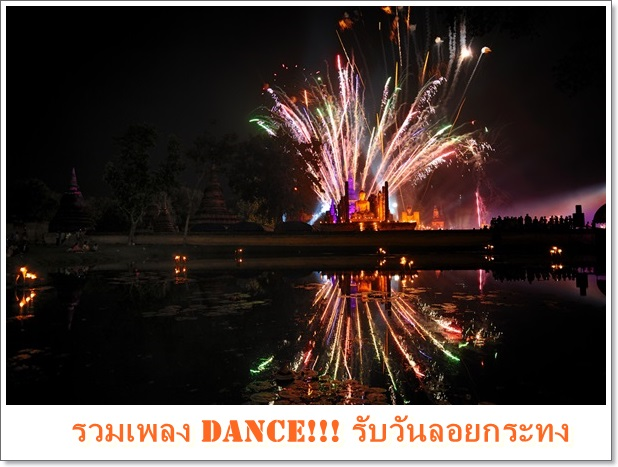 คลิ๊กเดียว Dance จนได้แฟน!!! รวมเพลงจังหวะสนุก รับวันลอยกระทง