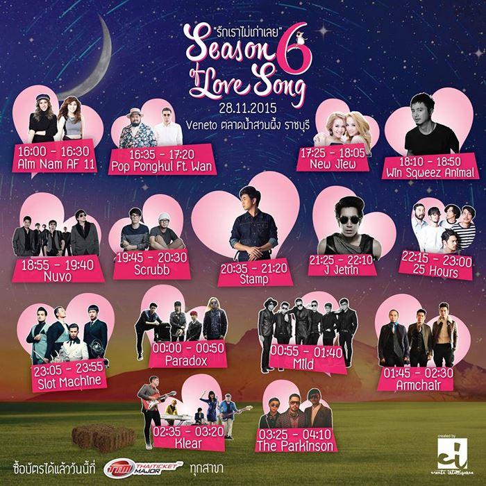 แจกบัตร! คอนเสิร์ต Season Of Love Song # 6 ที่ Veneto ราชบุรี จำนวน 10ใบ!!