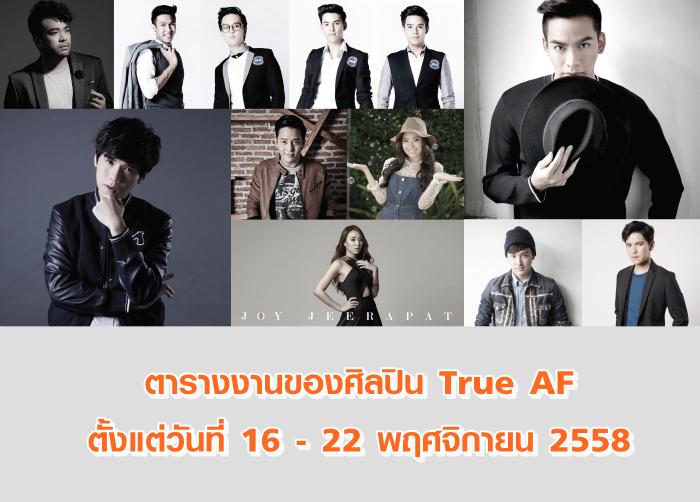 ตารางงานของศิลปิน AF ตั้งแต่วันที่ 16 - 22 พฤศจิกายน 2558