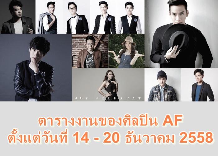 ตารางงานของศิลปิน AF ตั้งแต่วันที่ 14 - 20 ธันวาคม 2558