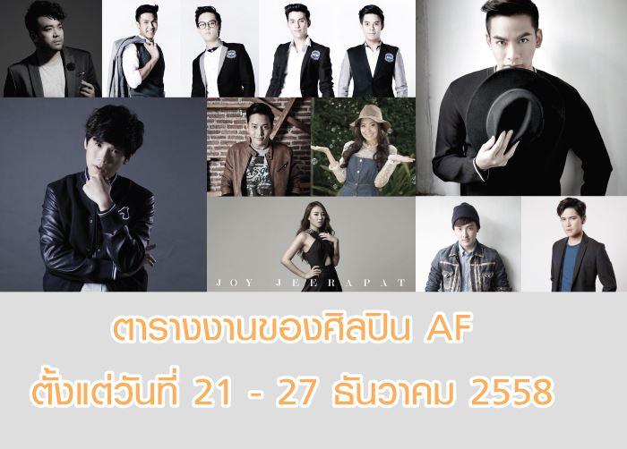 ตารางงานของศิลปิน AF ตั้งแต่วันที่ 21 - 27 ธันวาคม 2558