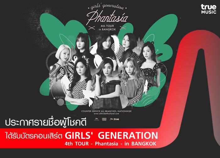 ประกาศรายชื่อ ผู้โชคดี 20 ท่าน ที่ได้รับบัตรคอนเสิร์ต GIRLS' GENERATION 4th TOUR - Phantasia - in BANGKOK