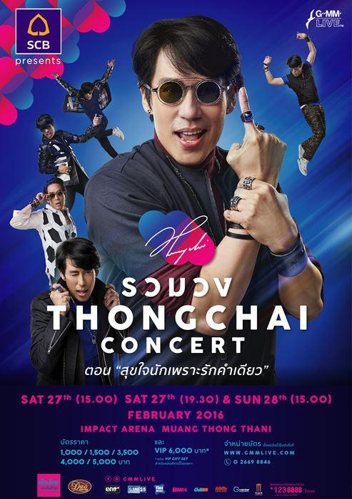 รวมวง THONGCHAI concert
