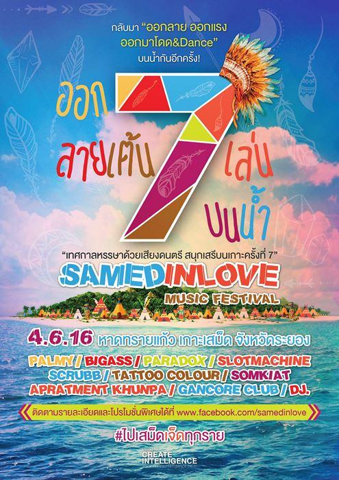 Samed in love Music Festival ครั้งที่ 7-3