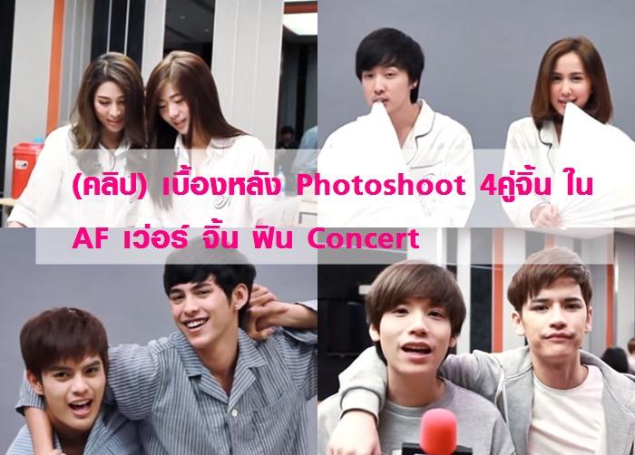(คลิป) เบื้องหลัง Photoshoot 4 คู่จิ้น ริวจิ เอมน้ำ เต๋าคชา ไบรท์เนสท์ ใน AF เว่อร์ จิ้น ฟิน Concert