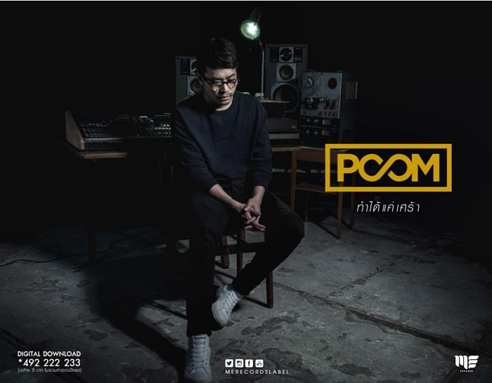 POOM_-
