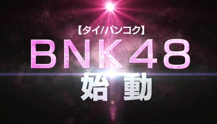 สาวๆ รีบมาสมัครได้เลย!!! BNK48 ประกาศข่าวดี ปรับเปลี่ยนช่วงอายุในการออดิชั่น