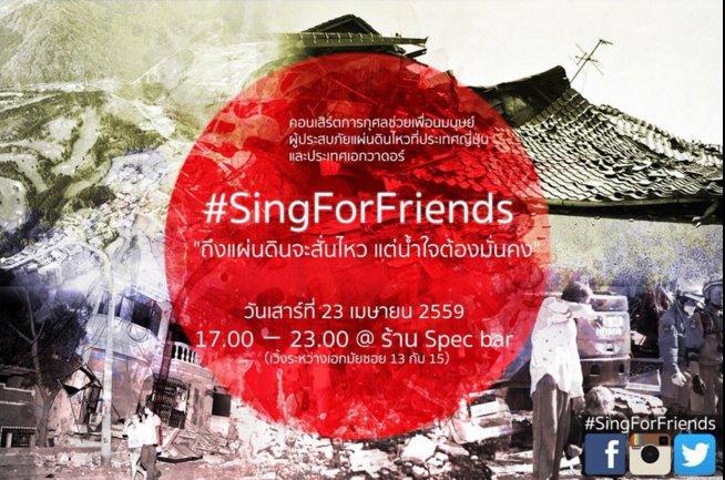 23 เมษายนนี้ คนบันเทิงร่วมใจ จัดคอนเสิร์ตการกุศล SingForFriends ช่วยผู้ประสบภัยที่ญี่ปุ่นและเอกวาดอร์