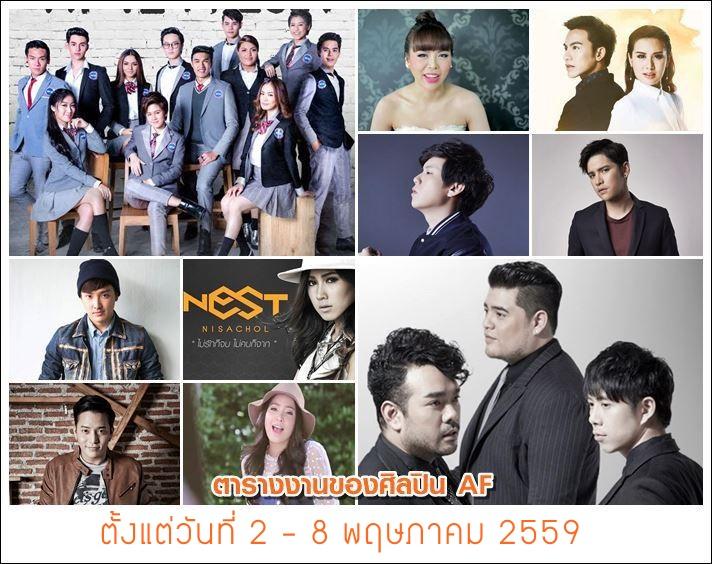 ตารางงานของศิลปิน AF ตั้งแต่วันที่ 2 - 8 พฤษภาคม 2559