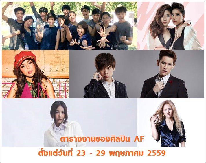 ตารางงานของศิลปิน AF ตั้งแต่วันที่ 23 - 29 พฤษภาคม 2559