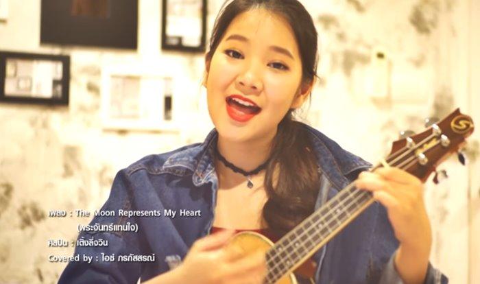 ไอซ์ ภรภัสสรณ์ AF9 ร้องคัฟเวอร์เพลง The Moon Represents My Heart