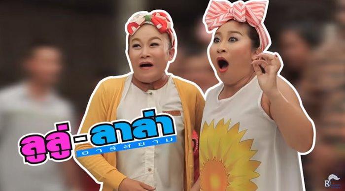 Official Teaser MV รักครั้งแรด - ลูลู่ ลาล่า อาร์สยาม งานนี้ สนุกแน่!