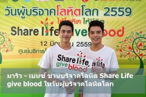 riew-ji-give-blood