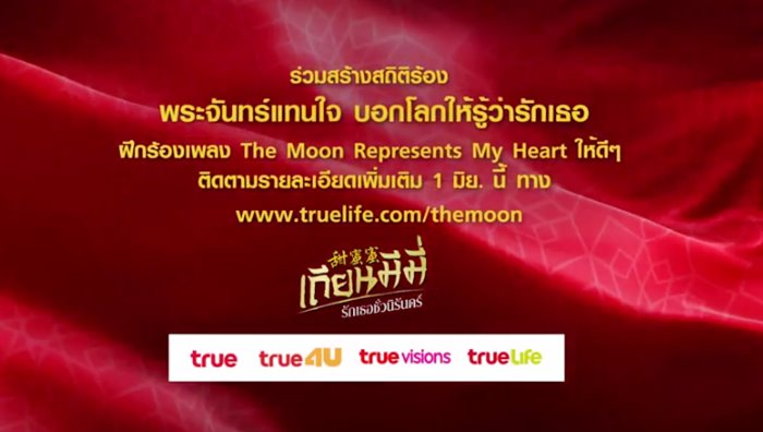 ซานิ ร้องคัฟเวอร์เพลง The Moon Represents My Heart