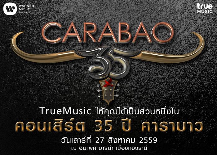 TrueMusic ให้คุณได้เป็นส่วนหนึ่งใน คอนเสิร์ต 35 ปี คาราบาว
