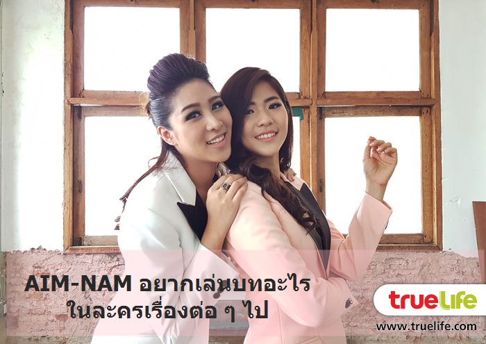 aim-nam-int-2