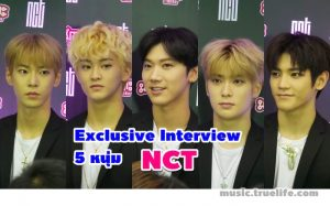 คลิป สัมภาษณ์พิเศษ NCT มาไทย - ปล่อยอีกหนึ่งยูนิตใหม่มาแรง NCT 127 เปิดตัวเพลงสุดคูล Fire Truck
