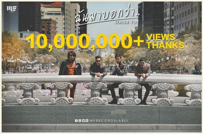 วง Season Five เฮ! ฉันมาบอกว่า แรงกระแทกใจ ทะลุ 10 ล้านวิว!!