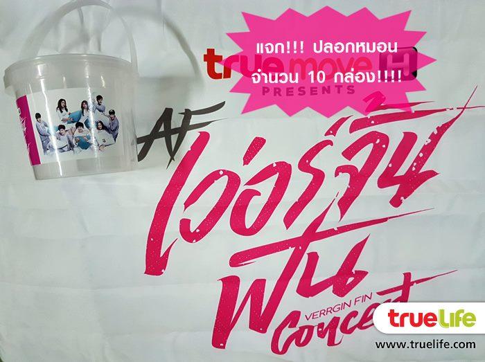 ประกาศผล ผู้โชคดี กิจกรรม แจกปลอกหมอน AF เว่อร์ จิ้น ฟิน Concert!