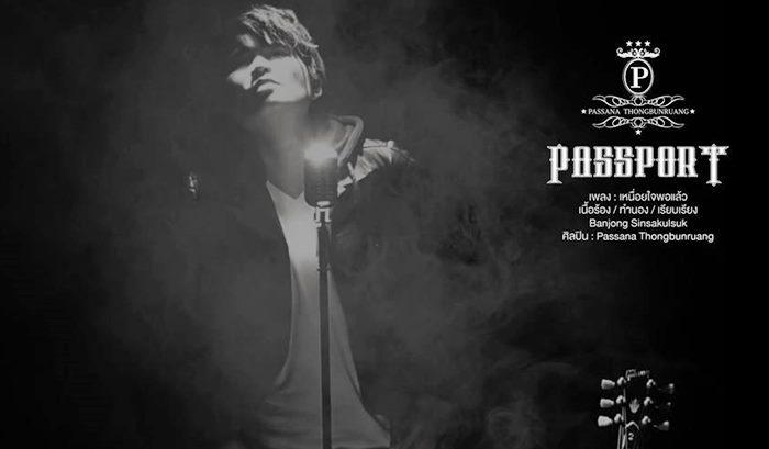 เหนื่อยใจพอแล้ว - PASS PASSPORT [Official MV]