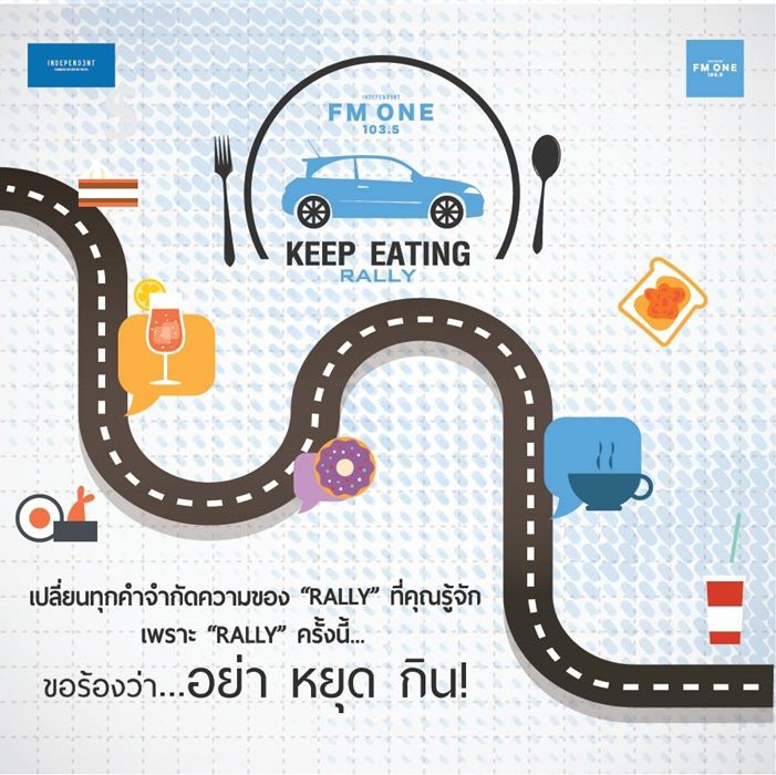 FM ONE KEEP EATING RALLY-
