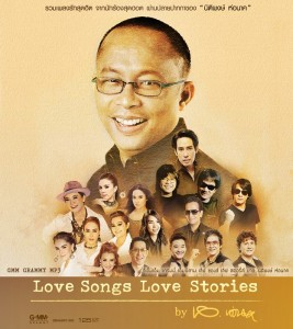 Dee - LoveSongLoveStories DEE