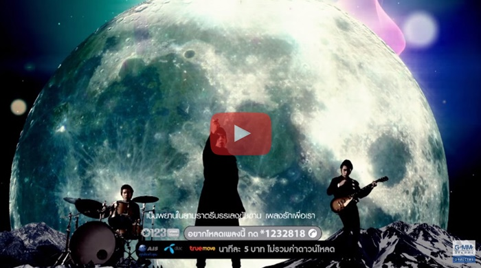 Credit : www.youtube.com/GMM GRAMMY OFFICIAL
